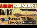 Товары по акции на Gearbest 2016 1 Фонарь ТВ Бокс LiitoKala