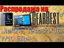 Дешёвые телефоны и планшеты на GearBest