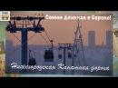 Транспорт в России. Нижегородская канатная дорога | Transport in Russia. N.Novgorod cable car
