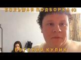 БОЛЬШАЯ ПОДБОРКА #2  ЕВГЕНИЙ КУЛИК!