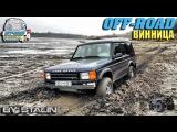 Off-road - 202 Не прошел, по спущенному озеру (Discovery, Pajero Sport, Pajero Wagon, Feroza)
