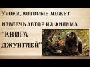 Книга джунглей для писателей. Справочник писателя