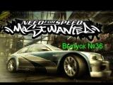 Прохождение NFS Most Wanted Black Edition. Пробиваем путь к 3 месту.