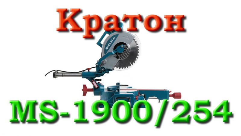 Кратон MS 1900 254