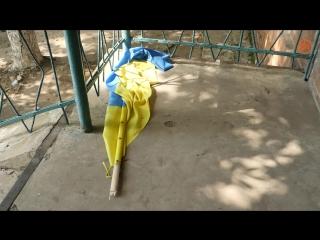 Славянский район.пос.Билбасово.28 июня,2016.В Славянском районе сорвали флаг Украины.