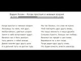 Вадим Козин - Когда простым и нежным взором