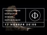Трансляция концерта Элисо Вирсаладзе