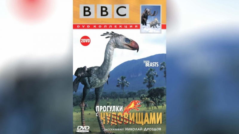 BBC Прогулки с чудовищами 2001 Walking with Beasts