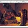 Православие и культура. Открытый журнал