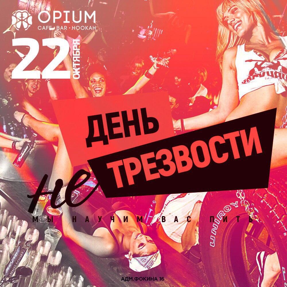 Афиша Владивосток день НЕТРЕЗВОСТИ