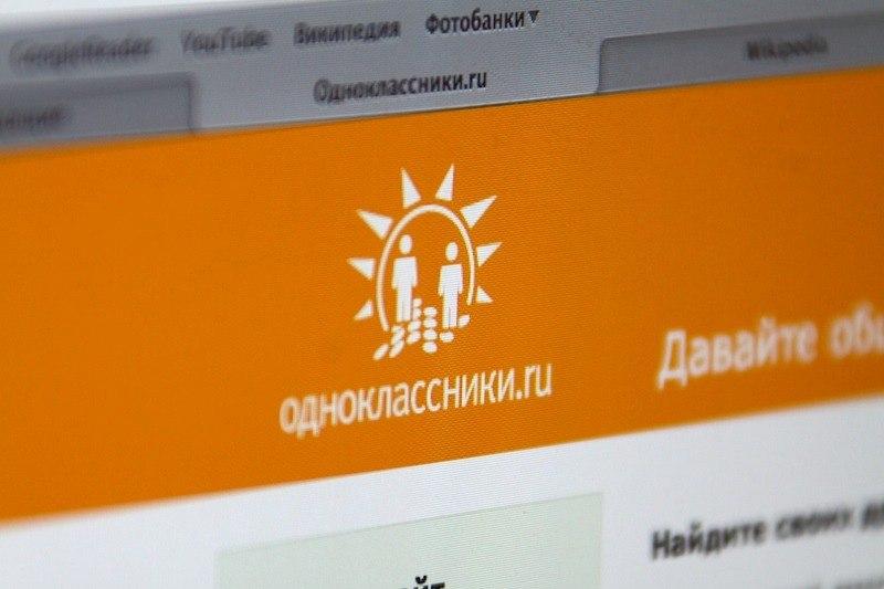 Жительница Зеленчукского района лишилась денег в «одноклассниках»