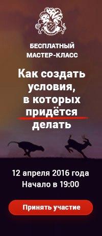 Афиша Хабаровск Как создать условия, в которых придётся делать?