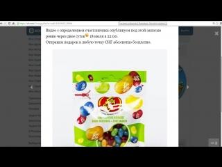 Итоги от 18.07.2016. Конкурс на 48 часа. Jelly Belly Кислые фрукты.