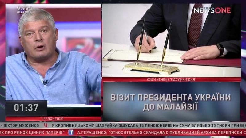 Червоненко как Савченко разрешили одеть футболку с трезубом в российском суде 0 16