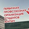 Профсоюзная организация студентов ЮУГМУ