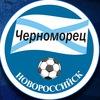 ФК «Черноморец» (Новороссийск)