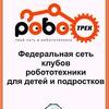 """Детский клуб робототехники """"Роботрек"""" г. Сызрань"""