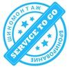 Шиномонтаж в Подольске | ServiceToGo