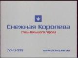 staroetv.su / Анонс и реклама (Домашний, август 2006)