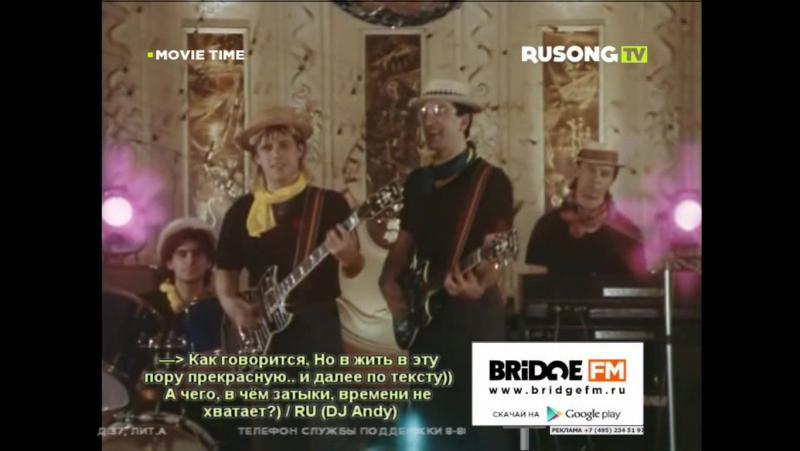 из к/ф приморский бульвар - Чашка чая (Rusong TV) MOVIE TIME
