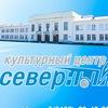 """Культурный центр """"Северный"""""""