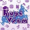 Интернет-магазин одежды KUPIVSEM.RU