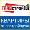 Главстрой | Купить квартиру в Ставрополе