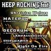 26.06 KEEP ROCKING fest (м. Калинівка)