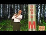 Тополь М - Медкомиссия невыполнима - Уральские пельмени