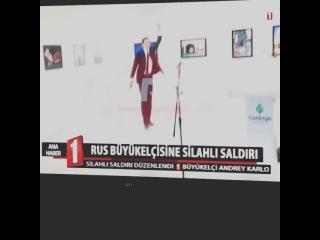 Расстрел российского поста в Анкаре, Турция