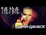 TALIBAL - Сирия-Дамаск (фан-клип)