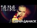 TALIBAL - Сирия-Дамаск фан-клип