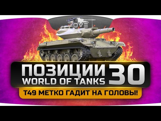 Т49 метко гадит на головы! Шикарные Позиции World Of Tanks 30.
