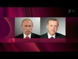 Ситуацию вСирии обсудили потелефону Владимир Путин иРеджеп Тайип Эрдоган. Н ...
