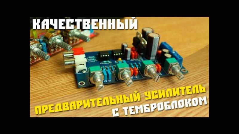 27 Радио конструктор из Китая, Предварительный усилитель с темброблоком NE5532