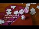 DIY/Мастер-класс Миниатюрный пион из фоамирана/Цветочная бусинка