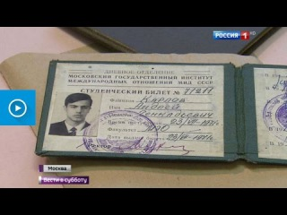 Личное дело Карлова и долг дипломата