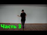 Хип хоп танец для начинающих Future Fck Up Some Commas часть 3 (Part 3)