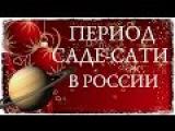 Период Сатурна в России с 2017-2025 года. Ведическая астрология