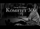 Джон Колеман Комитет 300 аудиокнига Часть 4 из 5