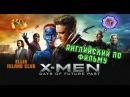 X-men - Люди Икс - Английский по фильмам