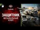 Защитник музыкальный клип от Студия ГРЕК и TTcuXoJlor World of Tanks
