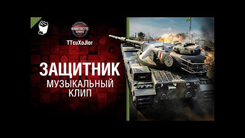 Защитник - музыкальный клип от Студия ГРЕК и TTcuXoJlor [World of Tanks]
