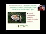 Добрые семейные традиции_Лариса Залевская_Коллективная Медитация