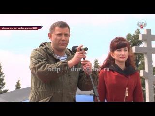 Глава ДНР принял участие в субботнике на Мемориальном комплексе «Саур-Могила»