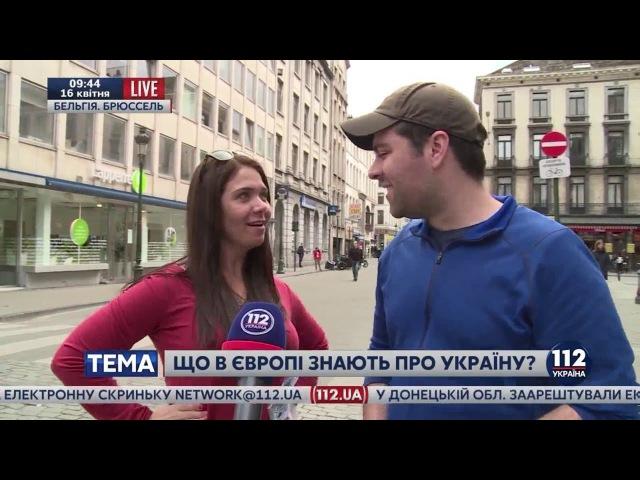 Что европейцы знают об Украине? Опрос в Брюсселе