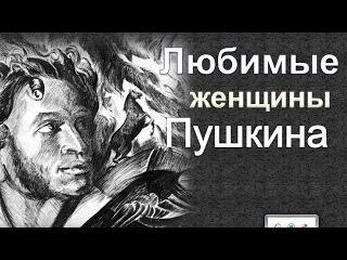 Любимые женщины Пушкина