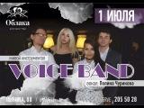 Voice Band в ресторане Облака, 1 июля, Пермь