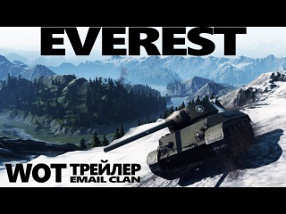 EVEREST | WOT Трейлер - World of Tanks Обновление 0.9.14
