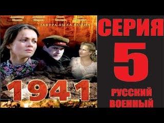 1941 5 серия Военный сериал